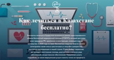 Как лечиться в Казахстане бесплатно?