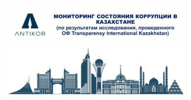 МОНИТОРИНГ СОСТОЯНИЯ КОРРУПЦИИ В КАЗАХСТАНЕ