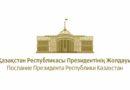 Цитаты из Послания Главы государства народу Казахстана от 2 сентября 2019 года